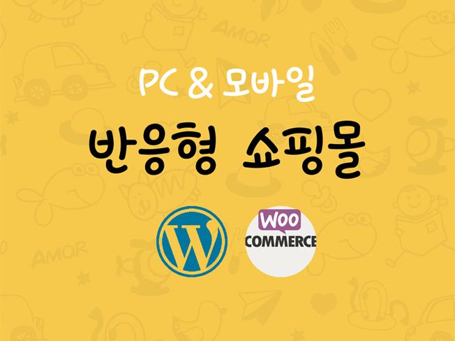 반응형 쇼핑몰 제작, 29만원에 쇼핑몰 + 모바일 앱 #44