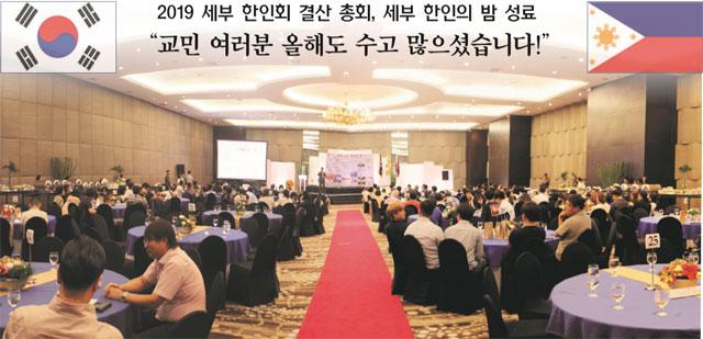2019 세부 한인회 결산 총회, 세부 한인의 밤 성료
