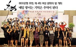 BDO은행 후원, 제 4회 여성 문화의 밤 개최