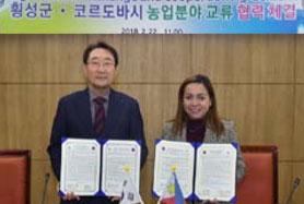 한국과 세부 단기노동자 교류 통한 인적·물적 네트워크의 새