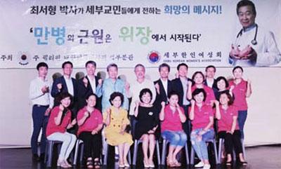 세부교민 대상 안전간담회 및 명사초청강연회 개최