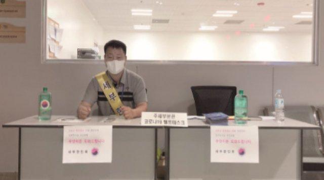 주세부분관 한인회, '경북, 대구 입국금지'에 맞춰 한국인 세부 입국 돕는다