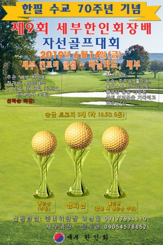 제 9회 한인회장배 골프대회에 많은 교민 참여 독려