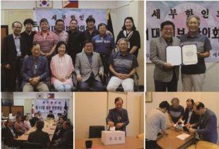 9월 30일 제11대 세부한인회장 선거 실시