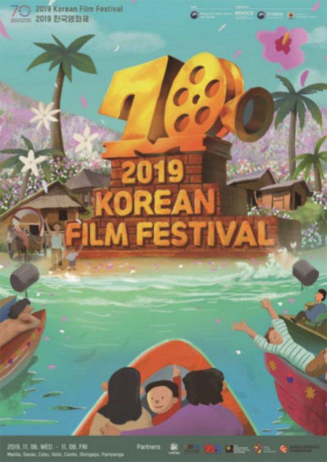 세부, 마닐라 등 필리핀 6개 도시서 동시에, 2019 한국 영화제