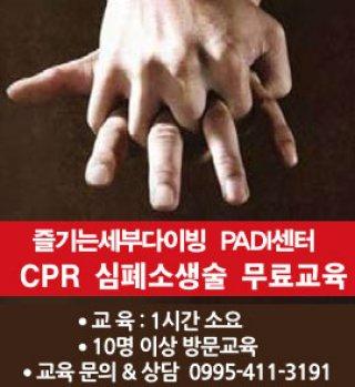 '심폐소생술 교육' 재능기부 프로젝트