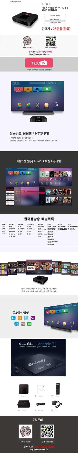 필리핀에서 한국방송 어떻게 보세요?