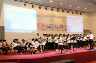 2019 세부한인교회연합회 부활절연합예배 성료