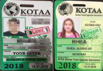 한국여행사협회(코타) 가이드 ID 위조사례 적발
