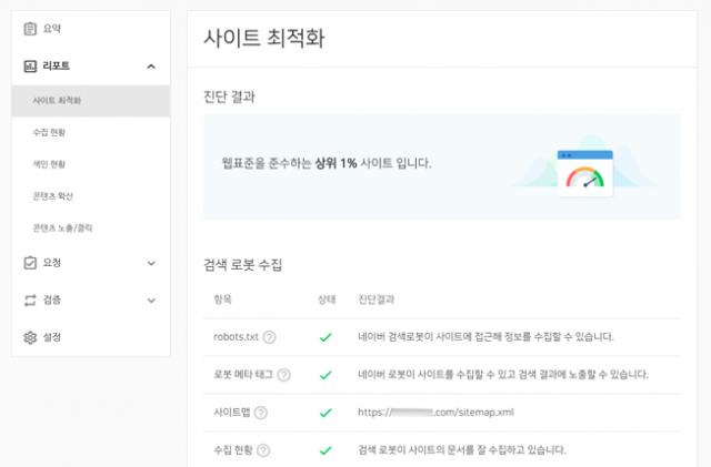홈페이지 검색엔진 최적화 분석, 튜닝. 19~29만원.