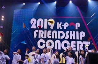 2019 한국-필리핀 상호교류의 해 개막 공연 성공적 개최