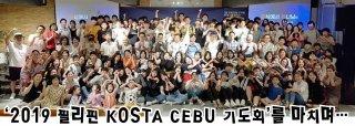 \'2019 필리핀 KOSTA CEBU 기도회\'를 마치며..